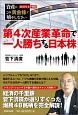 第4次産業革命で一人勝ちする日本株 資産はこの「黄金株」で殖やしなさい<2017年上半期版>