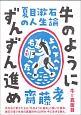 夏目漱石の人生論 牛のようにずんずん進め