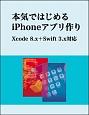本気ではじめるiPhoneアプリ作り Xcode 8.x+Swift 3.x対応