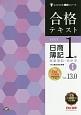 合格テキスト 日商簿記 1級 商業簿記・会計学 Ver.13.0 (1)