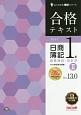 合格テキスト 日商簿記 1級 商業簿記・会計学 Ver.13.0 (2)