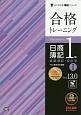 合格トレーニング 日商簿記 1級 商業簿記・会計学 Ver.13.0 (1)