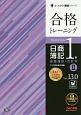 合格トレーニング 日商簿記 1級 商業簿記・会計学 Ver.13.0 (2)