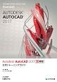 Autodesk AutoCAD2017 3D機能 公式トレーニングガイド