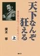 天下なんぞ狂える(上) 夏目漱石の『こころ』をめぐって