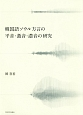 韓国語ソウル方言の平音・激音・濃音の研究