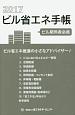 ビル省エネ手帳 2017