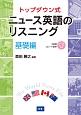 トップダウン式 ニュース英語のリスニング 基礎編 CD付