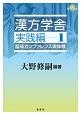 漢方学舎 実践編 臨床カンファレンス実体験(1)