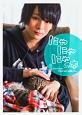 にゃにゃにゃの本〜YouTuber・ワタナベマホトと猫たち〜