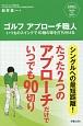 ゴルフ アプローチ職人になってシングルプレーヤーになる SHINSEI Health and Sports いつものスイングで10種の球を打ち分ける