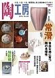 季刊 陶工房 観る、知る、作る。陶芸家に学ぶ焼き物づくりの技(83)