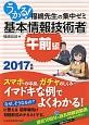 うかる!基本情報技術者 福嶋先生の集中ゼミ 午前編 2017