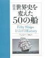 図説・世界史を変えた50の船