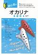 初心者のオカリナ基礎教本 メロディをやさしく吹きながら実践で学べる入門書