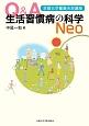 Q&A 生活習慣病の科学Neo 京都大学健康市民講座