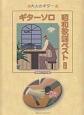 大人のギター ギターソロ 昭和歌謡ベスト 昭和ヒット87曲<新版>