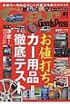 Car Goods Press (81)