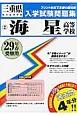 海星高等学校 三重県私立高等学校入学試験問題集 平成29年