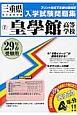 皇學館高等学校 三重県私立高等学校入学試験問題集 平成29年
