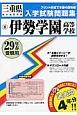 伊勢学園高等学校 三重県私立高等学校入学試験問題集 平成29年