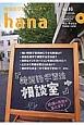 hana 特集:現場の先生が答えます!韓国語学習法相談室 韓国語学習ジャーナル(16)