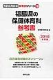 福島県の保健体育科 参考書 2018 教員採用試験「参考書」シリーズ10