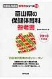 富山県の保健体育科 参考書 2018 教員採用試験「参考書」シリーズ11