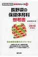 長野県の保健体育科 参考書 2018 教員採用試験「参考書」シリーズ11