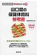 山口県の保健体育科 参考書 2018 教員採用試験「参考書」シリーズ10