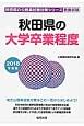 秋田県の公務員試験対策シリーズ 秋田県の大学卒業程度 2018