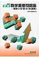 実戦数学重要問題集 数学1・2・3・A・B 理系 2017