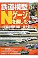 鉄道模型 Nゲージを楽しむ 2017 新幹線歴代車両一挙大集結!