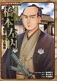 橋本左内 幕末・維新人物伝 コミック版日本の歴史54