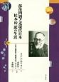 部落問題と近現代日本 松本治一郎の生涯