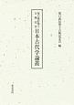 塚口義信博士古稀記念 日本古代学論叢