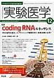 実験医学 34-19 2016.12 バイオサイエンスと医学の最先端総合誌