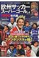 欧州サッカースーパーゴール 1990年代編 (4)
