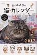 オールスター猫☆カレンダーMOOK 2017