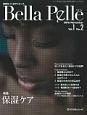 Bella Pelle 1-2 美肌をつくるサイエンス