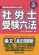 社労士受験六法 平成29年