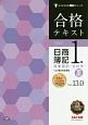 合格テキスト 日商簿記 1級 商業簿記・会計学 Ver.13.0 よくわかる簿記シリーズ (3)