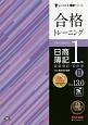 合格トレーニング 日商簿記 1級 商業簿記・会計学 Ver.13.0 よくわかる簿記シリーズ (3)