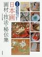 日本画画材と技法の秘伝集<新装版> 狩野派絵師から現代画家までに学ぶ