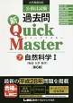 公務員試験 過去問 新・Quick Master 自然科学1(物理・化学・数学)<第6版> (7)