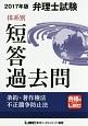 弁理士試験 体系別 短答過去問 条約・著作権法・不正競争防止法 2017
