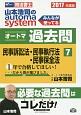 司法書士 山本浩司のautoma system オートマ過去問 民事訴訟法・民事執行法・民事保全法 2017 (7)