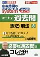 司法書士 山本浩司のautoma system オートマ過去問 憲法・刑法 2017 (8)