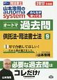 司法書士 山本浩司のautoma system オートマ過去問 供託法・司法書士法 2017 (9)