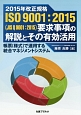 2015年改訂規格ISO9001:2015(JISQ9001:2015)の要求事項の解説とその有効活用